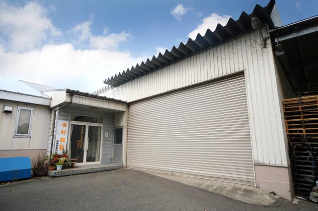 今村撚糸有限会社