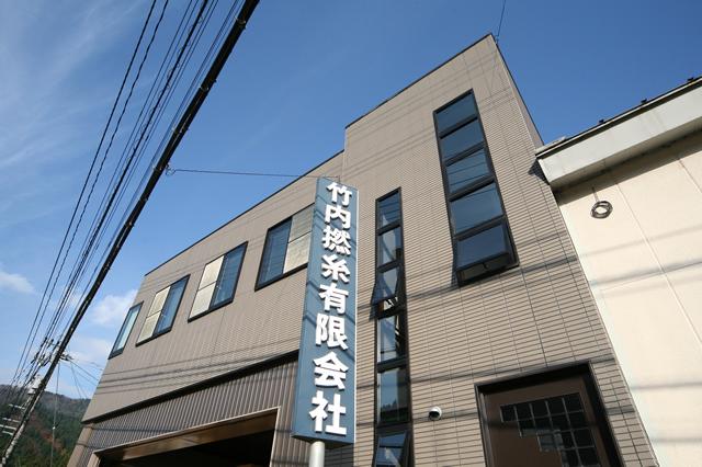 竹内撚糸有限会社