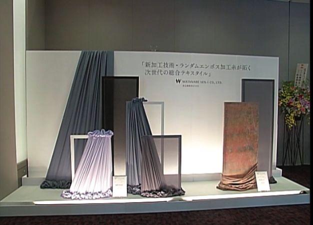 渡辺繊維株式会社
